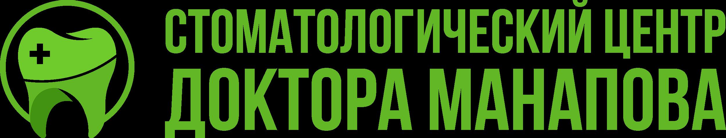 Стоматология Доктора Манапова
